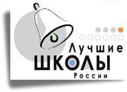 Лучшая школа России